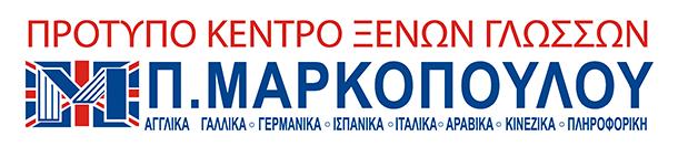 markopoulou-school.gr